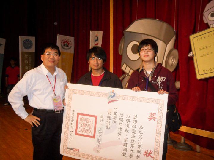 2010年 新銳展翅創意競賽 佳作獎狀證明