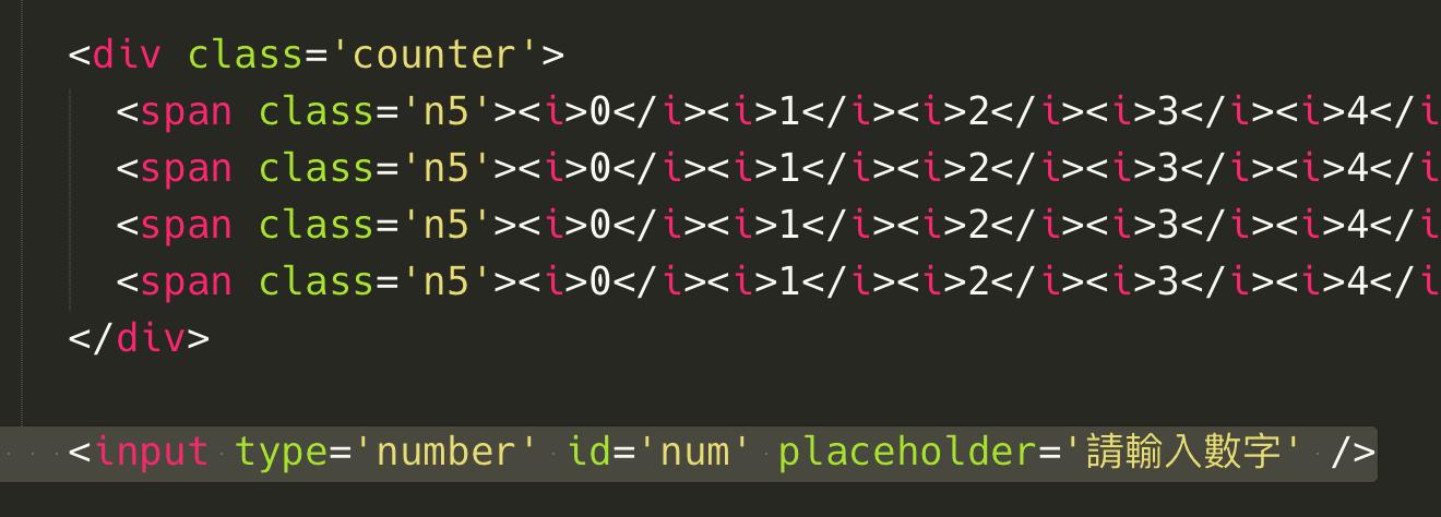 加上個 input,並且修改一下 JavaScript,讓使用者輸入數字時改變計數器