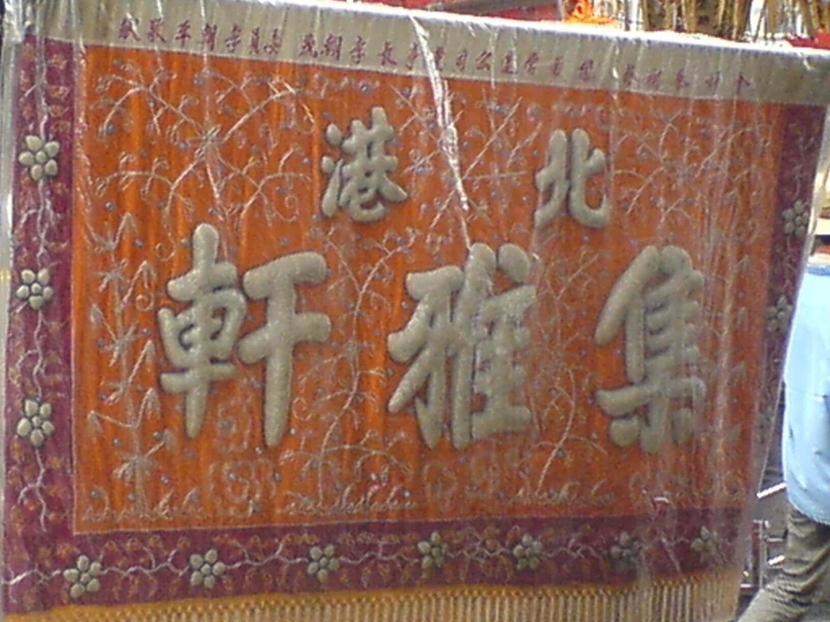 2007年 集雅軒大旗(吳政賢 攝)