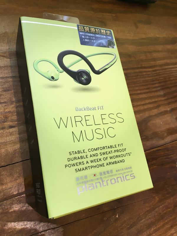 Plantronics BackBeat FIT 運動無線藍牙耳機的盒裝