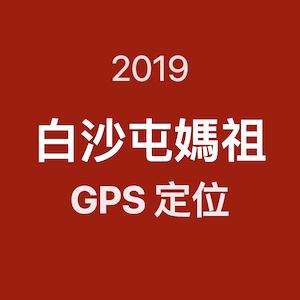 2019 白沙屯媽祖南下進香 GPS 系統 - OA Wu's Blog