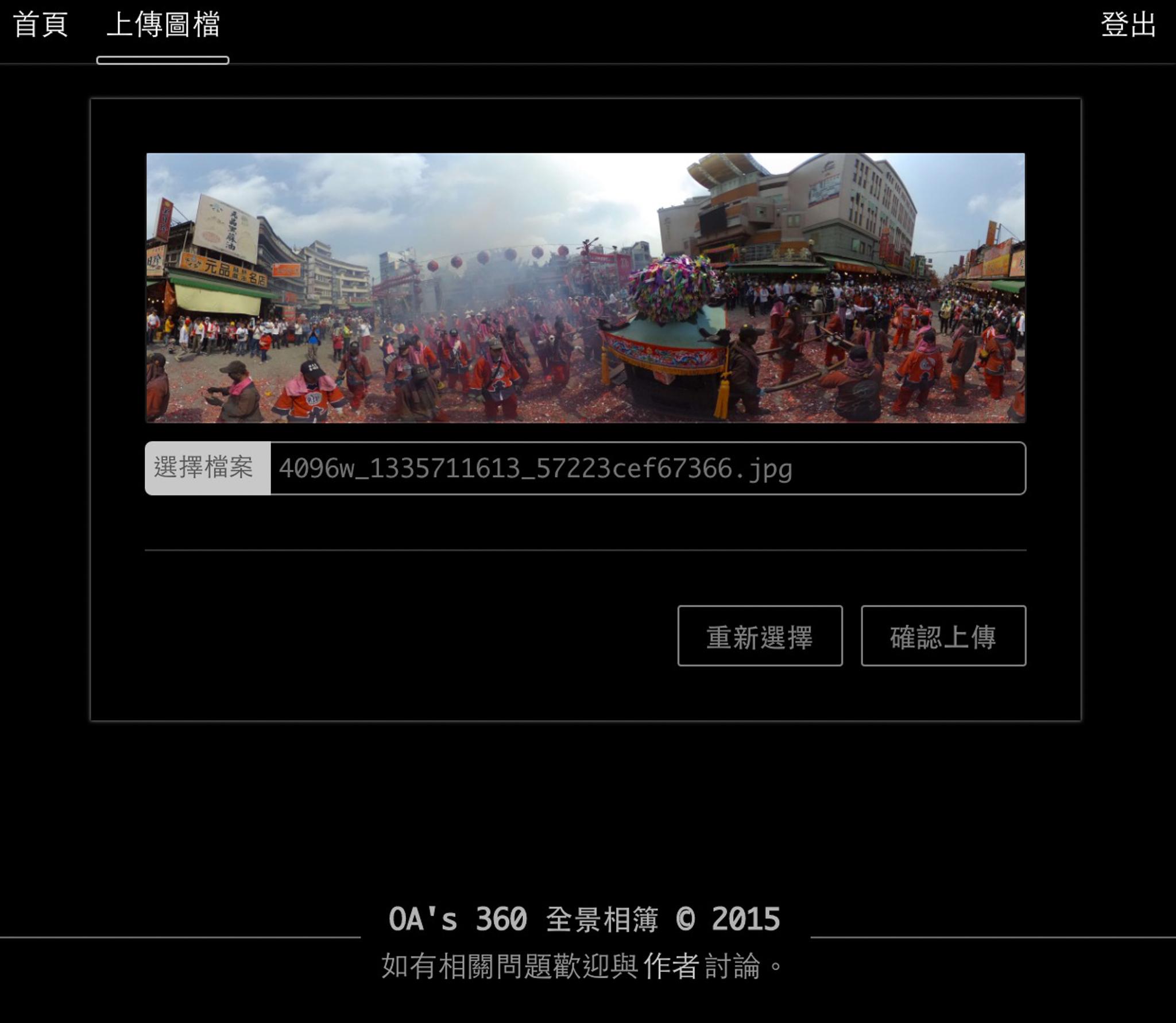 登入(目前尚未開放註冊)後,即可使用上傳功能,將 360 度相片上傳