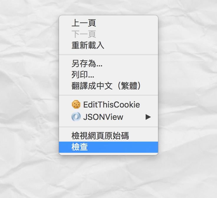 滑鼠按右鍵,開啟 「檢視」 後選擇 「Console」,即可看到 QR Code