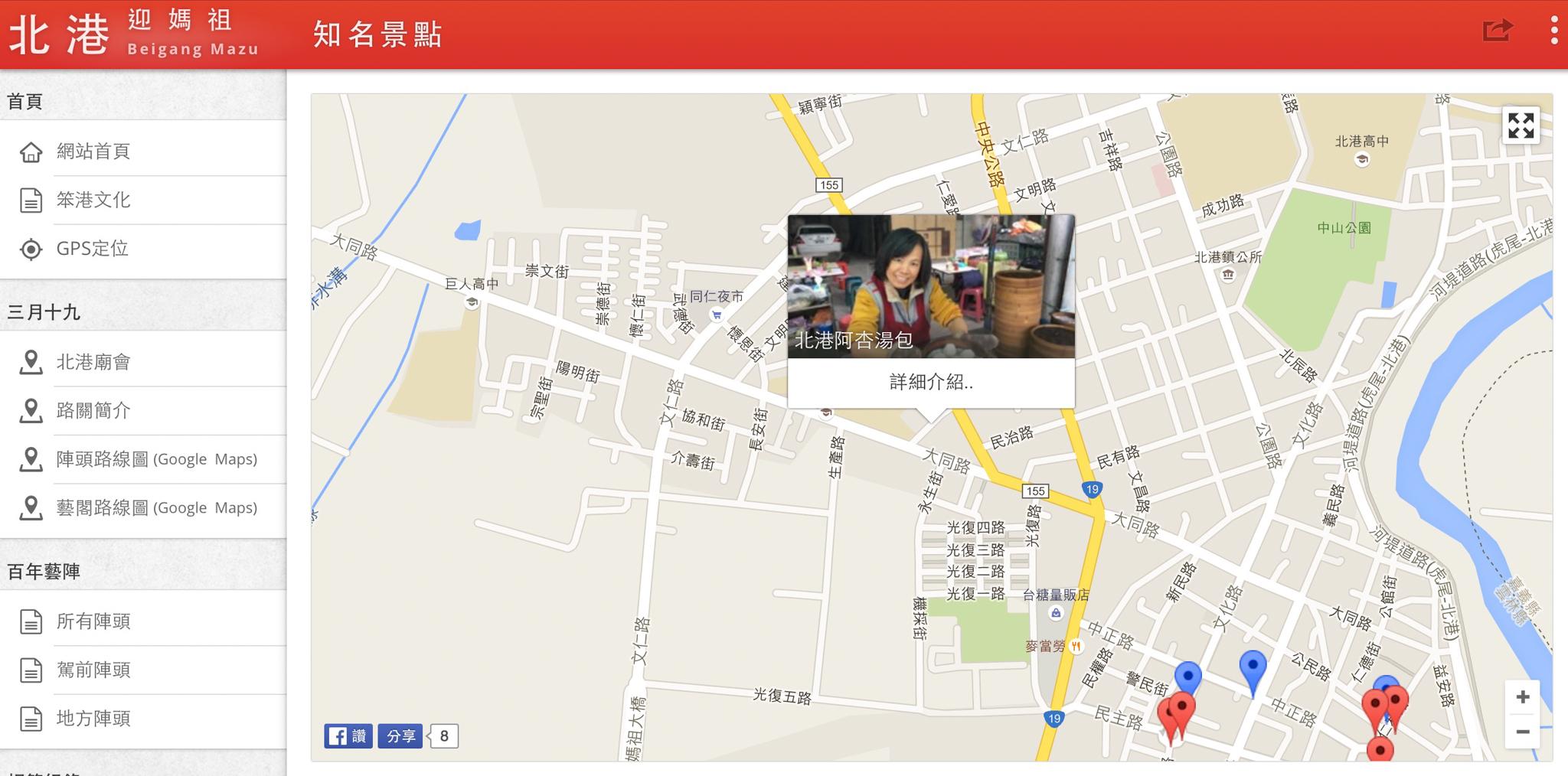 以 Google Maps 為主題,將北港有特色的店家、景點以地圖的方式呈現,並且以文章介紹其內容,或者提供相關部落客的網址,以提供網友來北港遊玩前的準備資訊