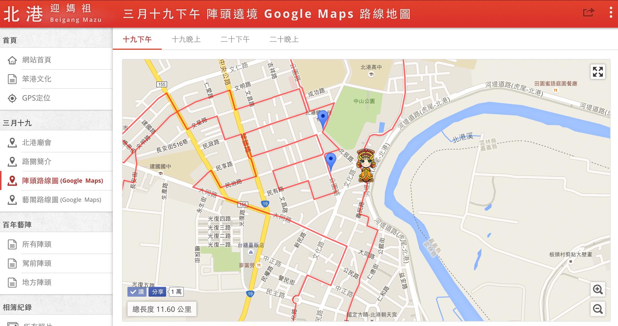 整個網站的主軸,利用 Google Maps JavaScript API 來繪製動態的遶境路線圖,並且以動畫來意會活動當天的動線