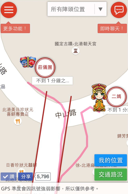 北港農曆三月十九各陣頭 GPS 定位,有鑒於近年來北港廟會的時程都不斷延遲,於是便製作了一個可以追蹤目前相關陣頭的 GPS 位置,再搭配 Google Maps 來顯示並且可以有效管理與掌握