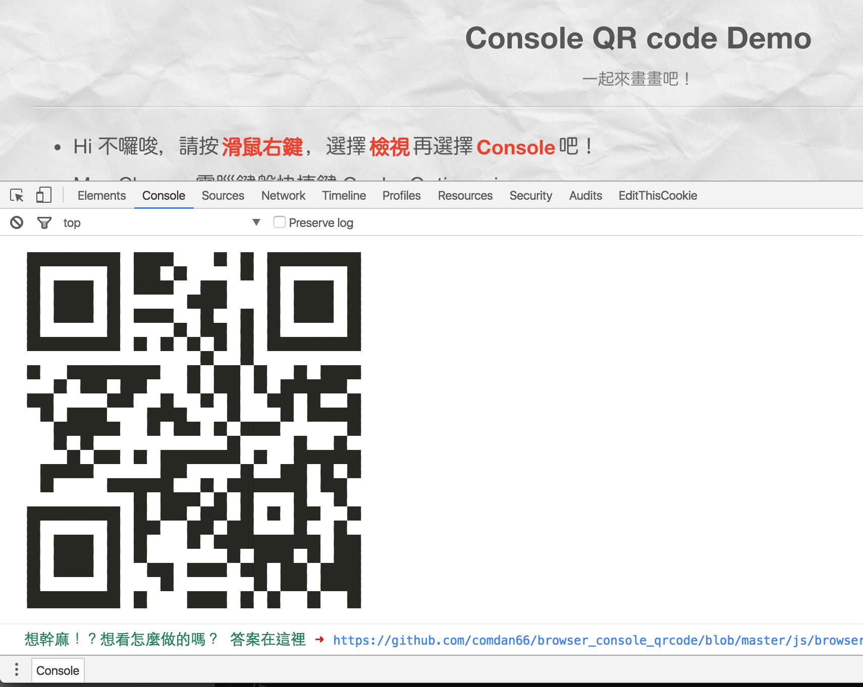 瀏覽器 Console 介面內的 QR Code 樣式