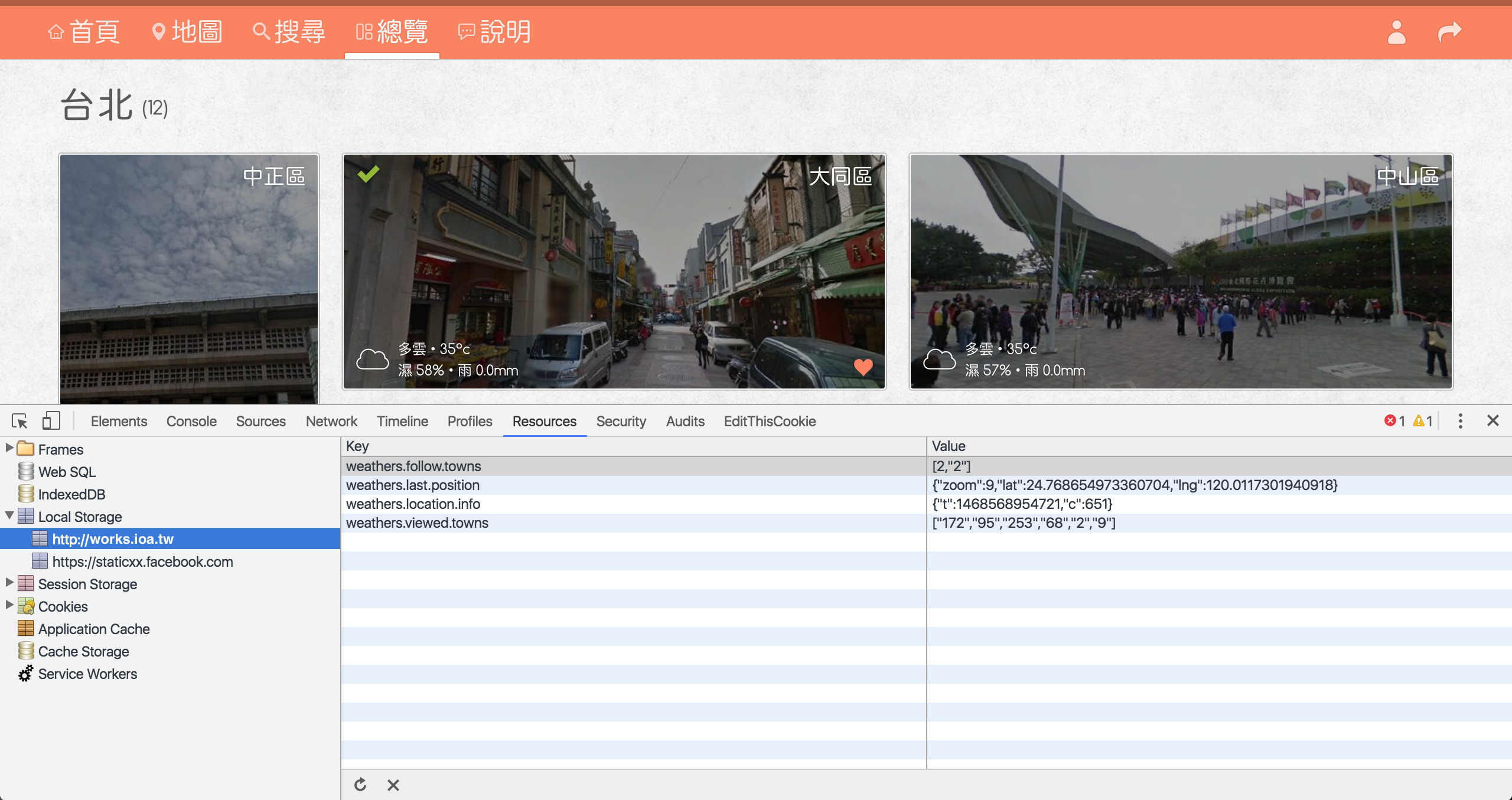 搭配 LocalStorage 實作追蹤天氣、紀錄瀏覽、記錄上次地圖位置.. 等功能
