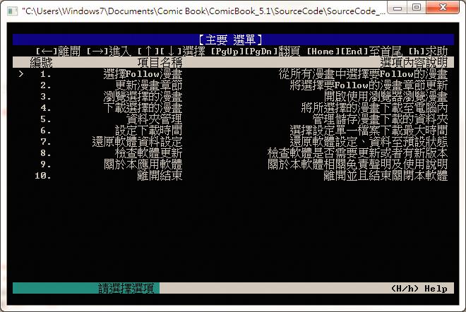 此實作是使用 C語言 Console 界面繪出模擬 BBS 版型