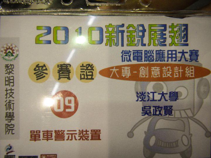 2010年 新銳展翅創意競賽 參賽證